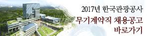2017년 한국관광공사 무기계약직 채용공고 바로가기