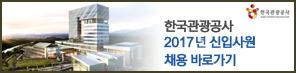 한국관광공사 2017년 신입사원 채용 바로가기