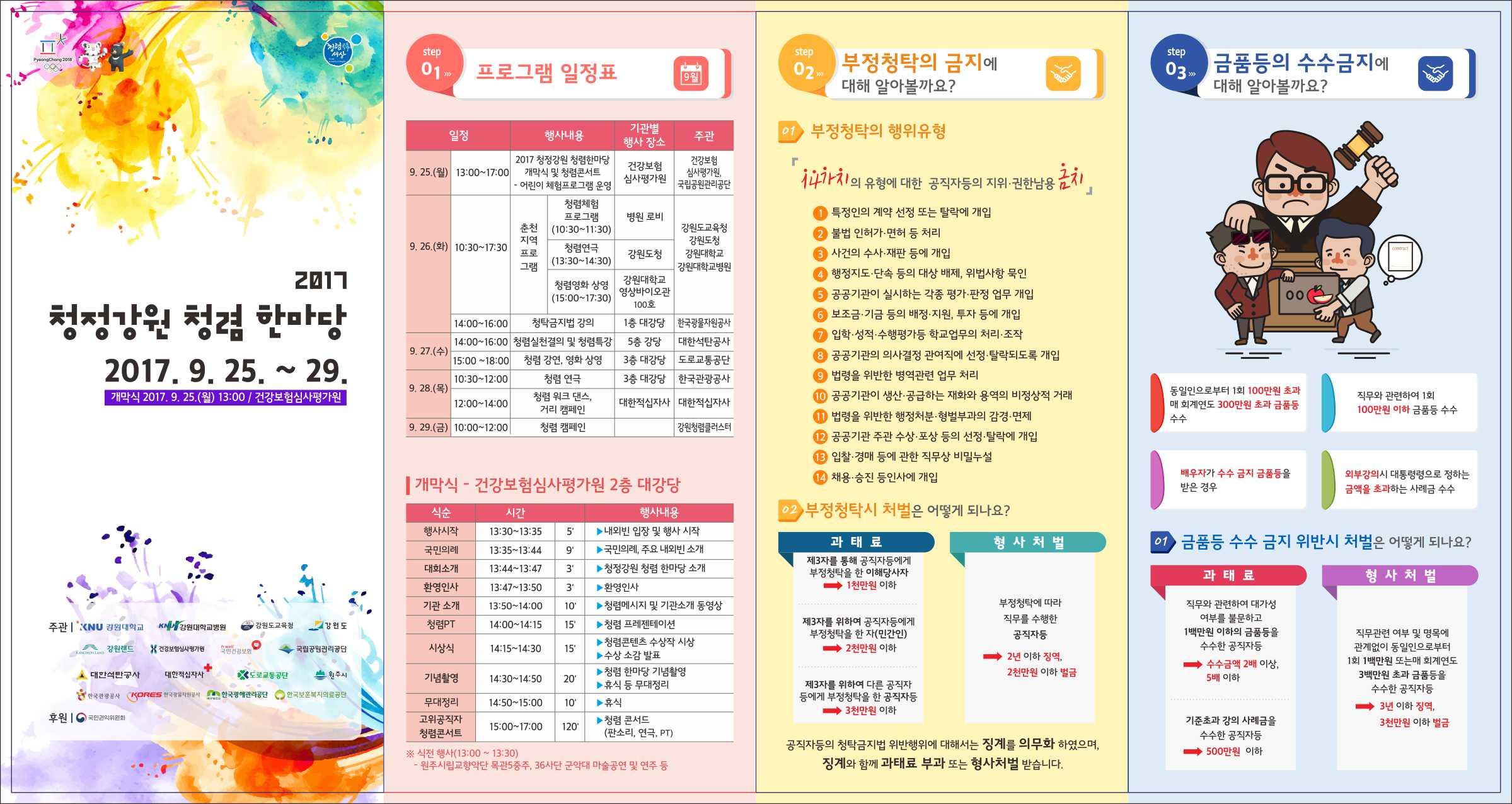 2017 청정강원 청렴 한마당 리플렛(2017.9.25~29) 개막식 2017.9.25(월) 13:00/ 건강보험심사평가원