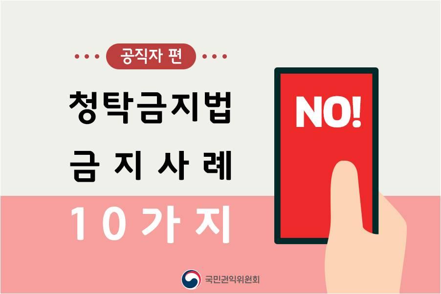 공직자편-청탁금지법 금지사례 10가지-국민권익위원회
