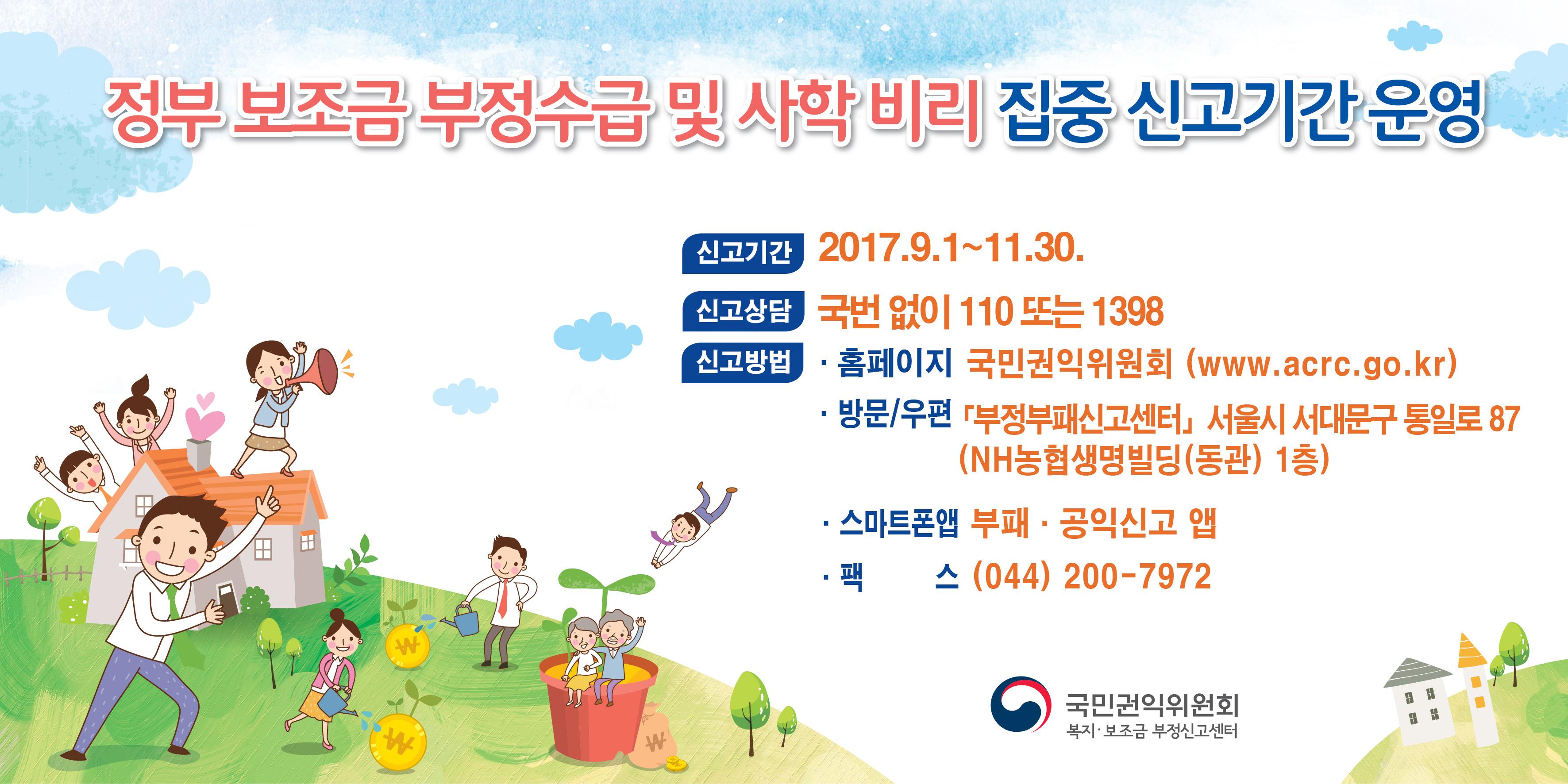정부 보조금 부정수급 및 사학 비리 집중 신고기간 운영-국민권익위원회