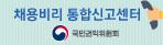 채용비리 통합신고센터(국민권익위원회)