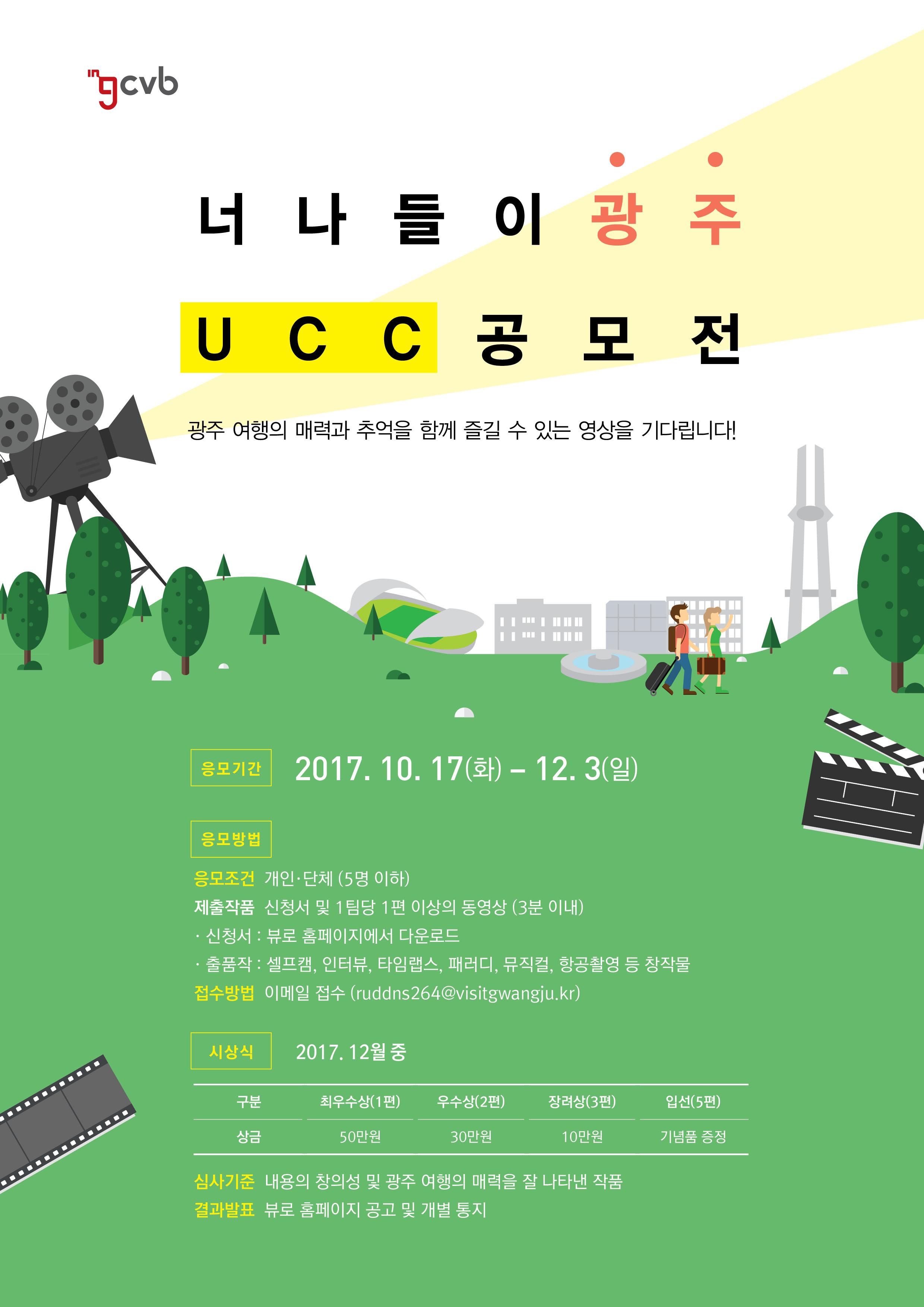 너나들이 광주 UCC 공모전-광주 여행의 매력과 추억을 함께 즐길 수 있는 영상을 기다립니다!(in gcvb)