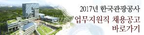2017년 한국관광공사 업무지원직 채용공고 바로가기