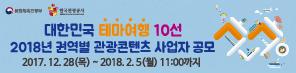 대한민국 테마여행 10선 2018년 권역별 관광콘텐츠 사업자 공모(2017.12.28(목) ~ 2018.2.5(월) 11:00까지)