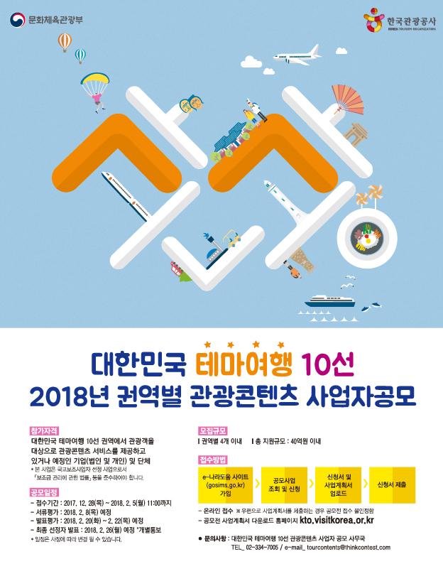 대한민국 테마여행 10선 2018년 권역별 관광콘텐츠 사업자공모