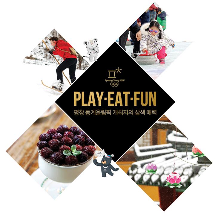 PyoengChang 2018 평창 동계올림픽 개최지의 삼색 매력(Play-Eat-Fun)