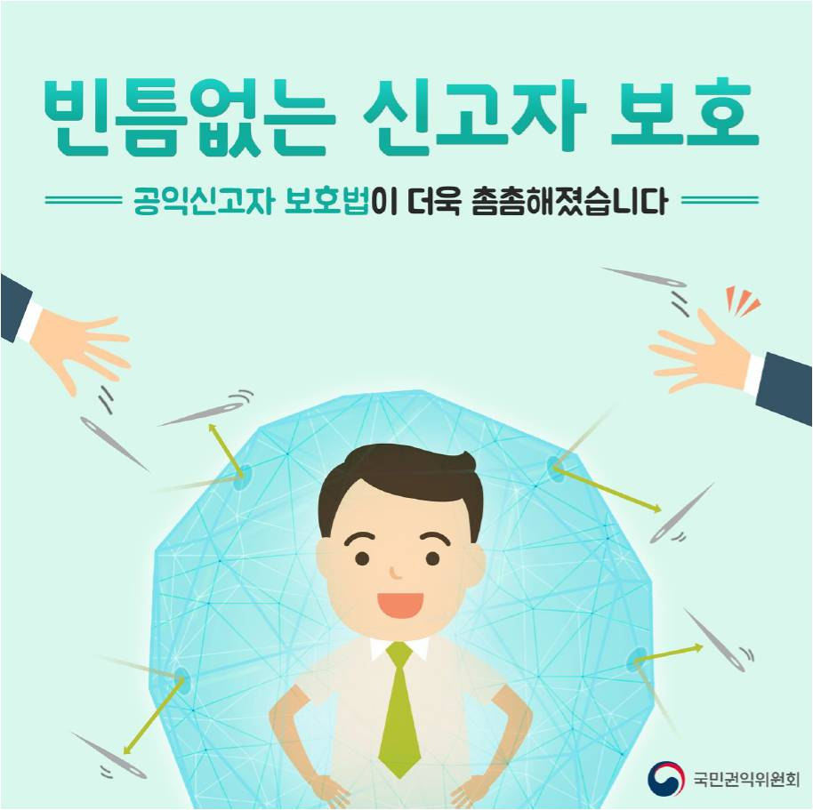 빈틈없는 신고자 보호 - 공익신고자 보호법이 더욱 촘촘해졌습니다. 국민권익위원회