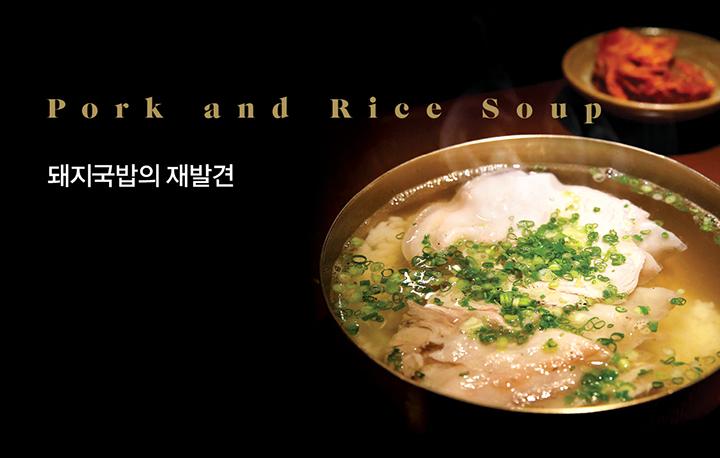 Pork and Rice Soup 돼지국밥의 재발견