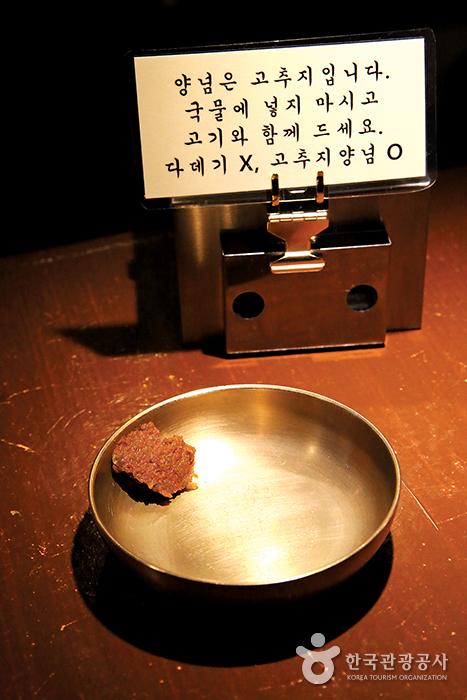 테이블에 올려있는 옥동식의 고추지, 안내 문구(양념은 고추지입니다. 국물에 넣지 마시고 고기와 함께 드세요. 다데기X, 고추지양념O)
