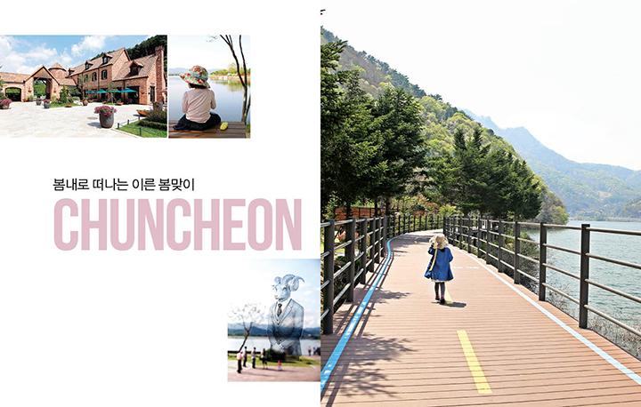 봄내로 떠나는 이른 봄맞이 - chuncheon