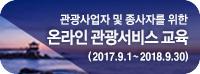 관광사업자 및 종사자를 위한 온라인 관광서비스 교육(2017.9.1 ~2018.9.30)