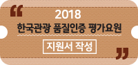 2018 한국관광 품질인증 평가요원 지원서 작성
