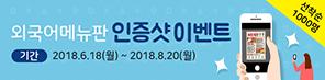 외국어메뉴판 인증샷 이벤트(선착순 1000명) 기간:2018.6.18(월)~2018.8.20(월)