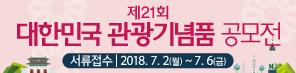 제21회 대한민국 관광기념품 공모전(서류접수 2018.7.2(월)~7.6(금))