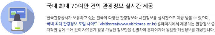 국내최대 70여만 건의 관광정보 실시간 제공