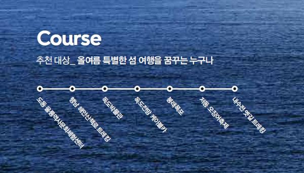 Course 추천대상_올여름 특별한 섬 여행을 꿈꾸는 누구나
