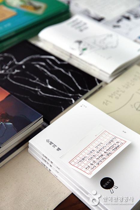 테이블 위의 책들(순례의 해)