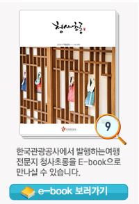 청사초롱: 한국관광공사에서 발행하는 여행전문지 청사초롱을 E-book으로 만나실 수 있습니다. 9월호 eBook 보러가기
