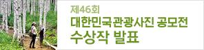 제46회 대한민국관광사진 공모전 수상작 발표