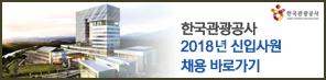 한국관광공사 2018년 신입사원 채용 바로가기