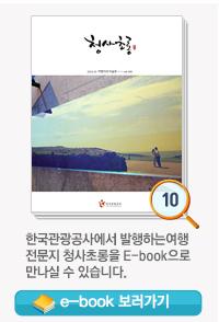 청사초롱: 한국관광공사에서 발행하는 여행전문지 청사초롱을 E-book으로 만나실 수 있습니다. 10월호 eBook 보러가기
