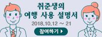 취준생의 여행 사용 설명서 2018.10.12~21 참여하기