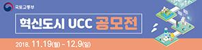 혁신도시 UCC 공모전 2018.11.19(월)~12.9(일) (국토교통부)