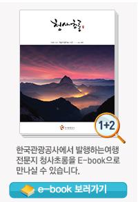 청사초롱: 한국관광공사에서 발행하는 여행전문지 청사초롱을 E-book으로 만나실 수 있습니다. 12월호 eBook 보러가기