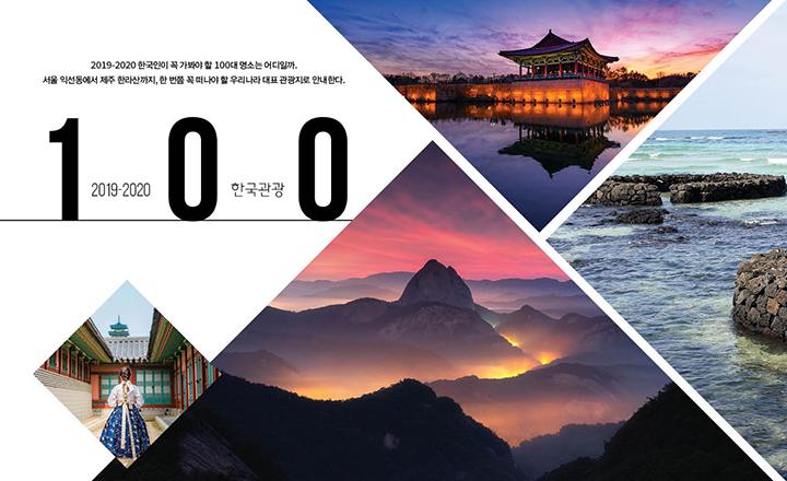 2019-2020 한국관광 100선