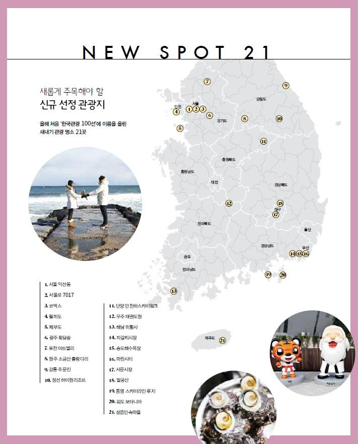 새롭게 주목해야 할 신규 선정 관광지 - 올해 처음 한국관광 100선에 이름을 올린 새내기 관광 명소 21곳