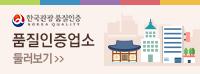 한국관광품질인증업소