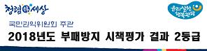 청렴세상/국민권익위원회 주관 - 2018년 부패방지 시책평가 결과 2등급(윤리실천 행복관광)