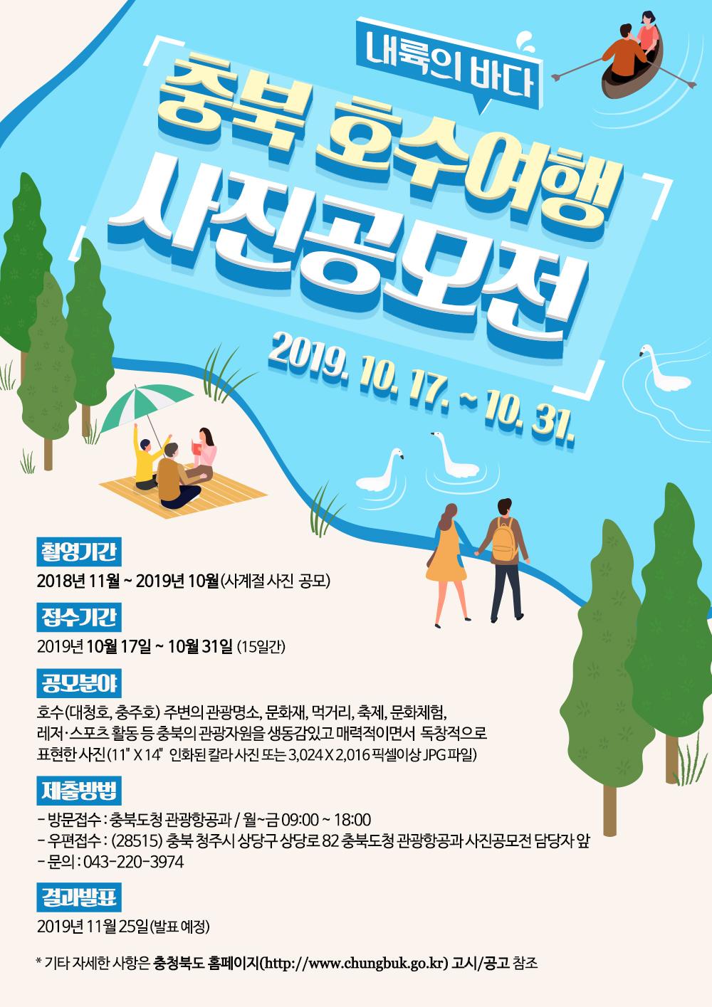 2019충북호수여행사진공모전(포스터)