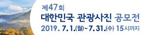 제47회 대한민국 관광사진 공모전 2019.7.1.(월)~7.31.(수) 15시까지
