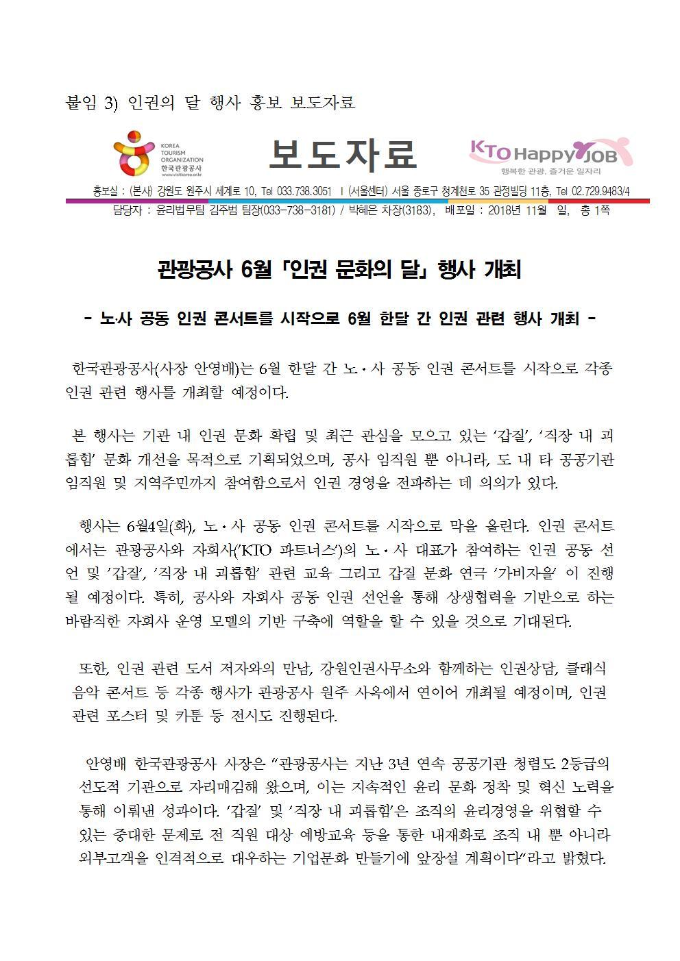 관광공사 6월「인권 문화의 달」행사 개최