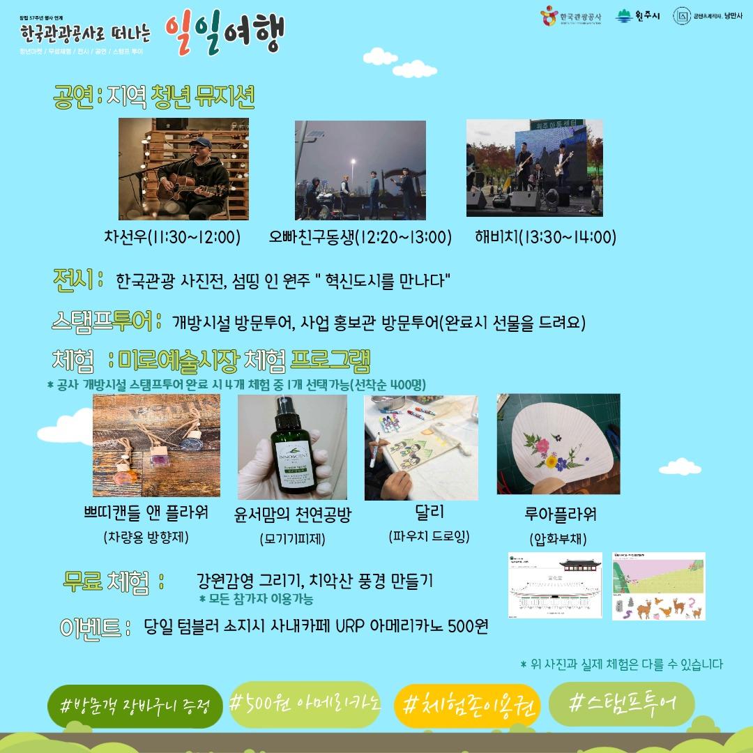 한국관광공사로 떠나는 일일여행2