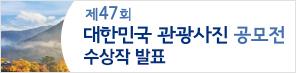 제47회 대한민국 관광사진 공모전 수상작 발표