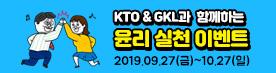 KTO&GKL과 함께하는 윤리 실천 이벤트 2019.09.27(금)~10.27(일)