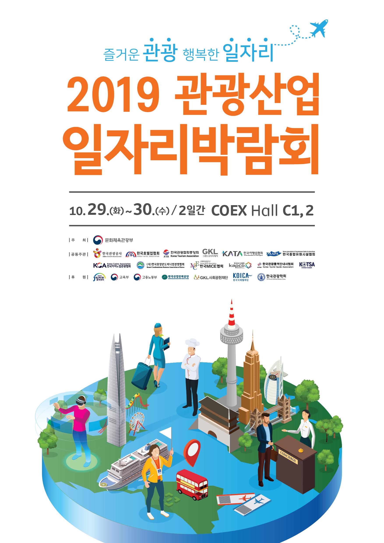 즐거운 관광 행복한 일자리, 2019 관광산업 일자리박람회