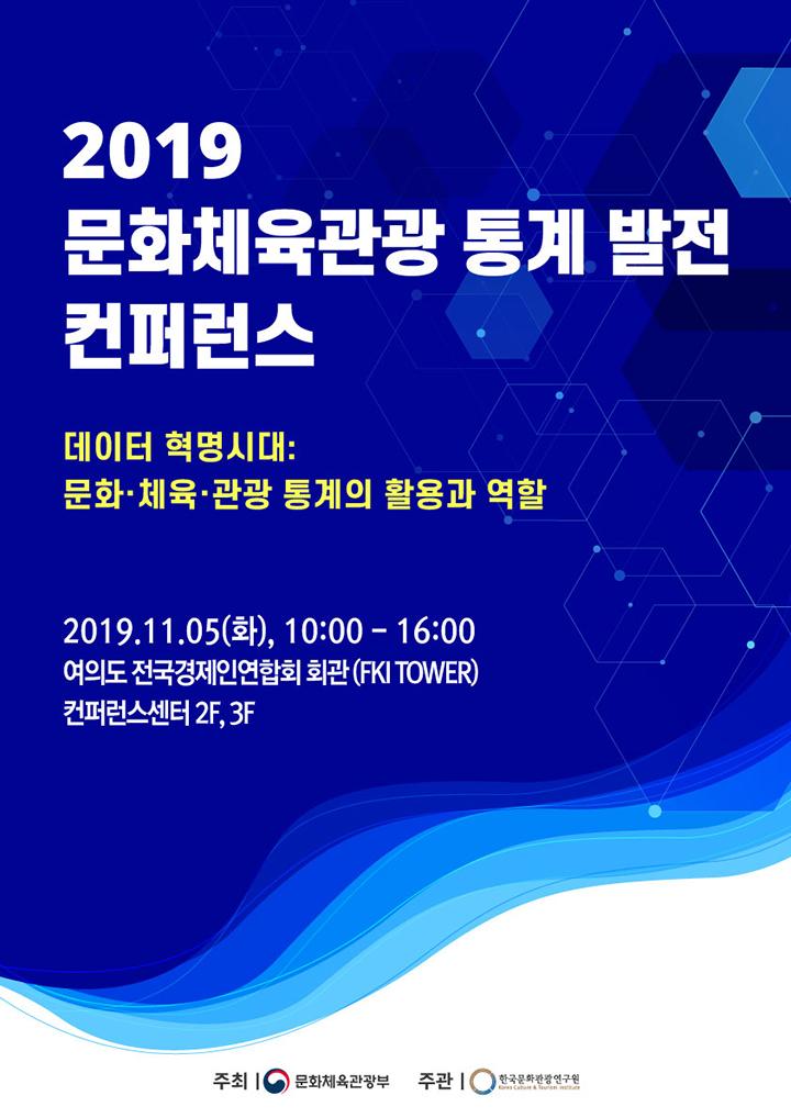2019 문화체육관광 통계 발전 컨퍼런스