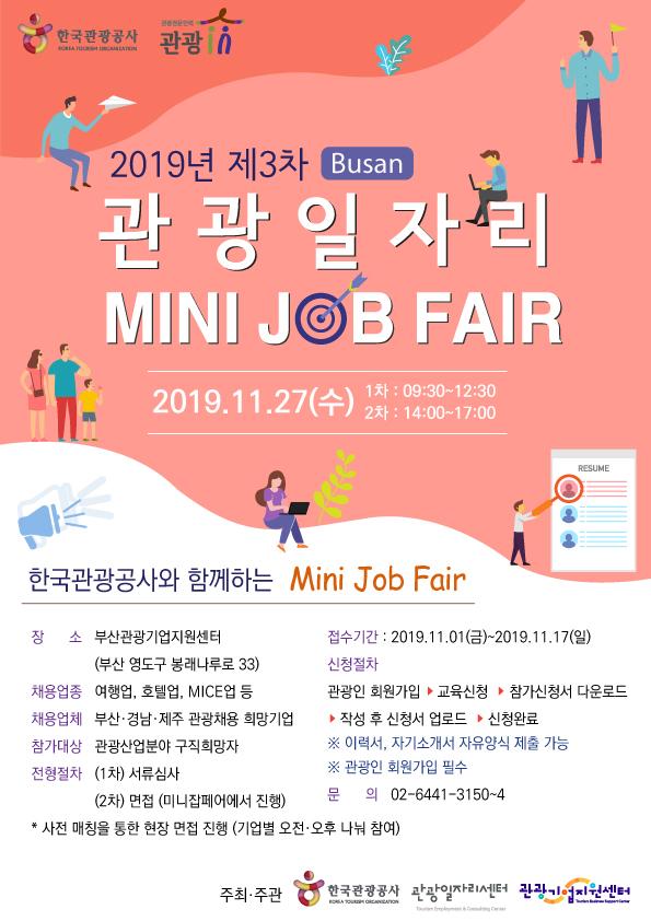 2019년 제3차 부산 관광일자리 Mini Job Fair