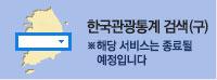 한국관광통계 검색(구) ※ 해당 서비스는 종료될 예정입니다.