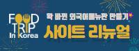 food trip in korea 확 바뀐 외국어메뉴판 만들기 사이트 리뉴얼