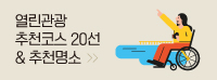 열린관광 추천코스 20선 & 추천명소