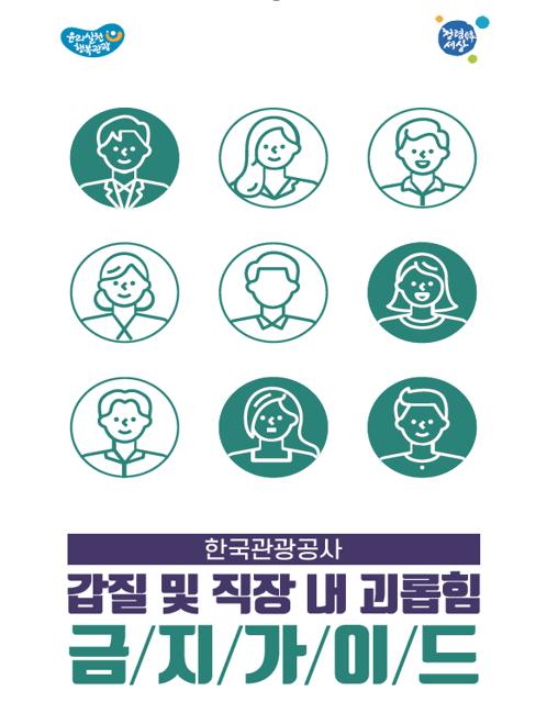 한국관광공사 갑질 및 직장 내 괴롭힘 금지가이드(윤리실천 행복관광, 청럼한 세상)