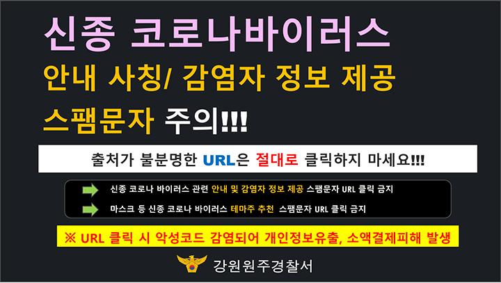 신종코로나바이러스 안내 사칭/ 감염자 정보 제공 스팸문자 주의!