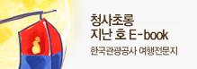 청사초롱 지난 호 E-book 한국관광공사 여행전문지