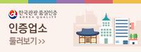 [한국관광 품질인증]품질인증업소 둘러보기