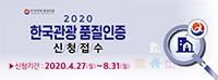 2020 한국관광 품질인증 신청접수